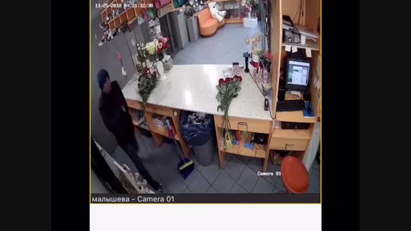 обчистил цветочный магазин