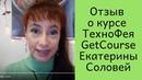 Отзыв о Курсе ТехноФея GetCourse у Екатерины Соловей