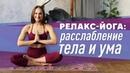 Релакс-йога: расслабление тела и ума [Workout | Будь в форме]