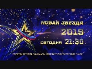 Новая Звезда. Отборочный тур. Эфир 24 декабря в 21.30