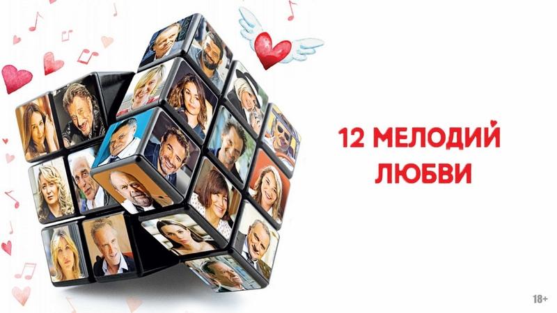12 мелодий любви 2017