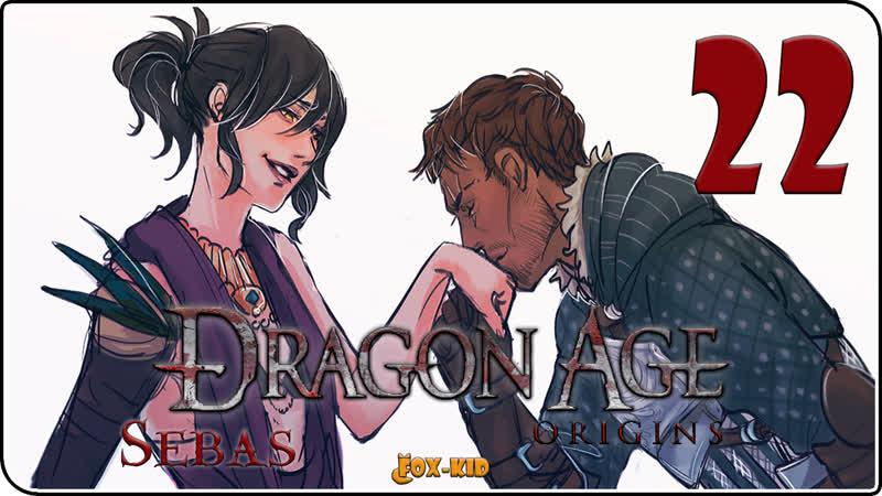 Dragon Age: Origins   The Warden. Sebas   22. Wolves