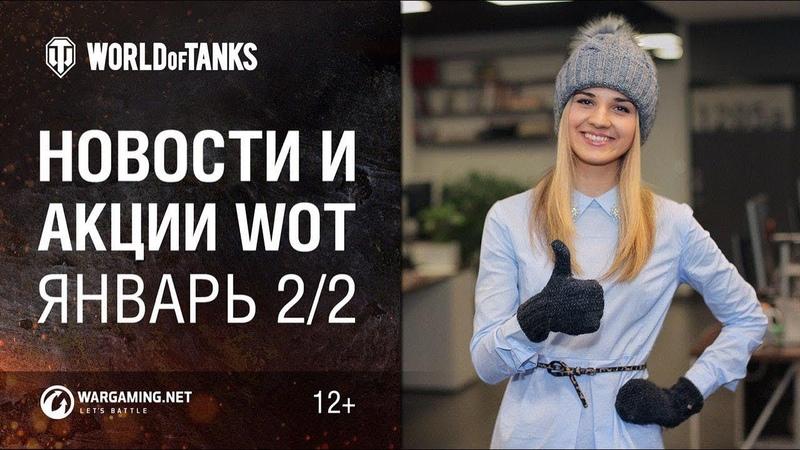 Новости и акции WoT - Январь 22