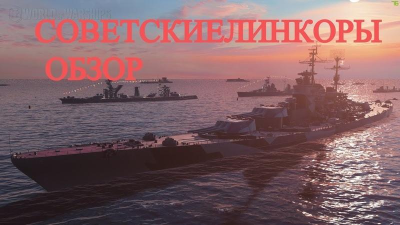 Первый обзор Советских линкоров 6 10 уровня прем Ленин