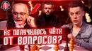 Как Михалков реагирует на острые вопросы от Дудя Вопросы про Путина Ельцина Свободу Badcomedian