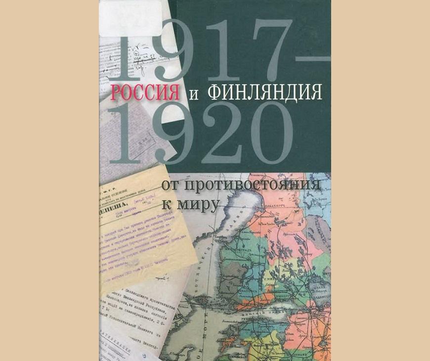 Россия и Финляндия: от противостояния к миру. 1917-1920: сборник документов (2017)