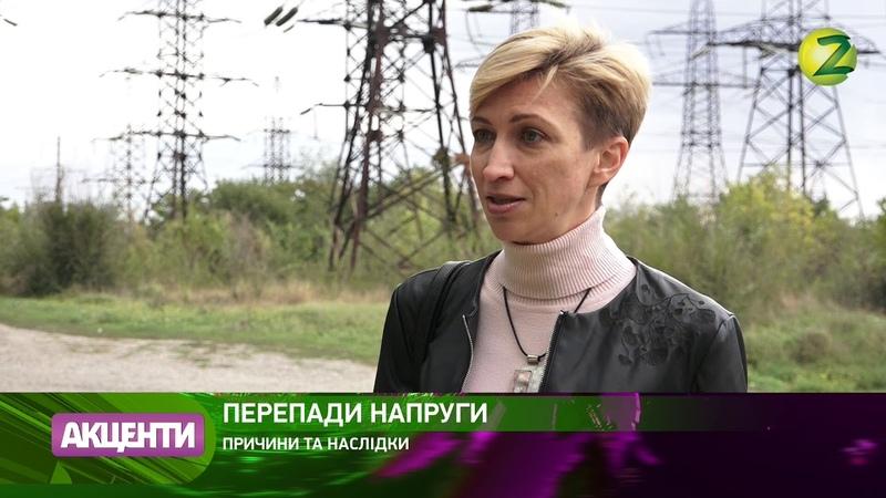 Новини Z - Запоріжцям розповіли про причини та наслідки перепадів напруги - 04.10.2018