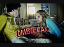 Zombieland - Моя соседка из 406-й - горячая штучка! 😁 ❤️