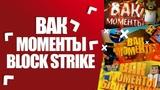 FRAGG MOVIE BLOCK STRIKE ВАК МОМЕНТЫ БЛОК СТРАЙК VAK MOUMENTS BLOCK STRIKE