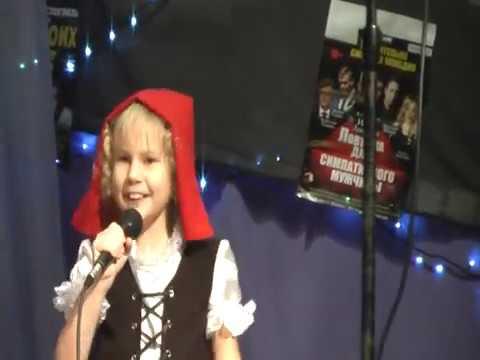 Песенка Красной шапочки - исп. Каплун Варвара