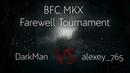 BFC MKX Farewell | DarkMan (Sub-Zero) vs alexey_765 (Kano)