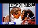 ФИЛЬМ КОМЕДИЯ «Консервный Ряд» / Кино Романтическая Комедия Мелодрама / Зарубежные фильмы