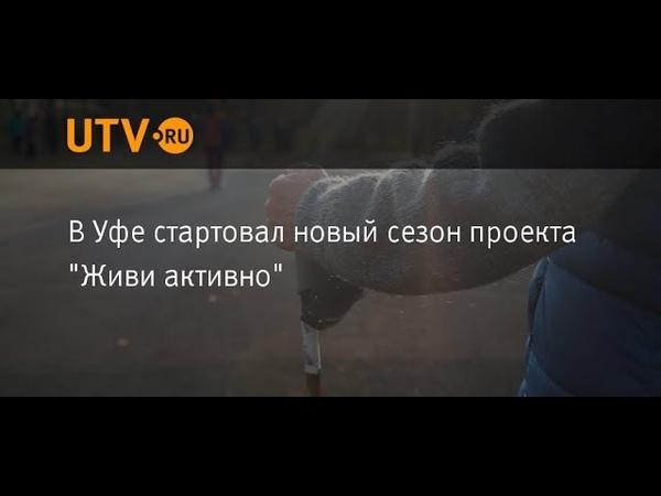 UTV. В Уфе стартовал новый сезон проекта Живи активно