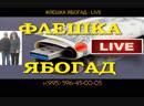 ФЛЕШКА ЯБОГАД ЛАЙФ ПРЯМОЙ ЭФИР НОВЫЙ КУРС АЛЕКСАНДРА АБЕСЛАМИДЗЕsafinance.pro/independent-trading-ru/g/I29HZ