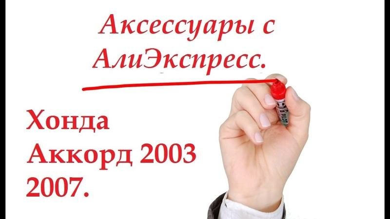 Хонда Аккорд 2003 2007. Аксессуары и комплектующие с АлиЭкспресс.