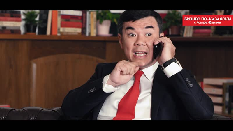 Бизнес по-казахски с Альфа-Банком