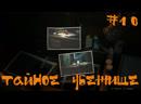 Resident Evil 2 biohazard Re2 Прохождение Леон А | Тайное убежище | 10