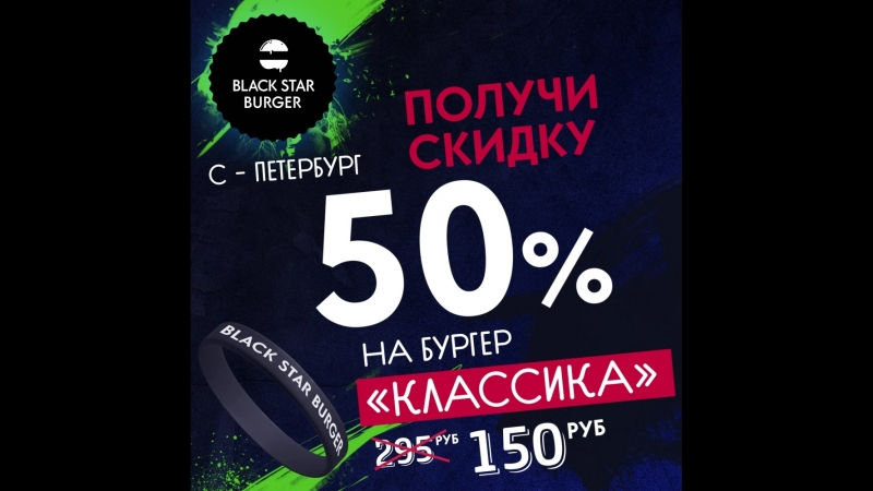 Скидка 50 С-Петербург