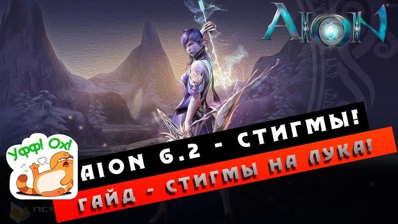 Aion 6.2 - Гайд - Стигмы - Лук! (Полезно новичкам 13)