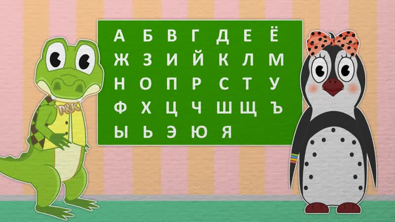 12 серия Уроки от Пинги и Кроки Учим буквы