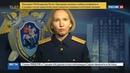 Новости на Россия 24 СКР возбудил новое уголовное дело из за обстрелов в Донбассе