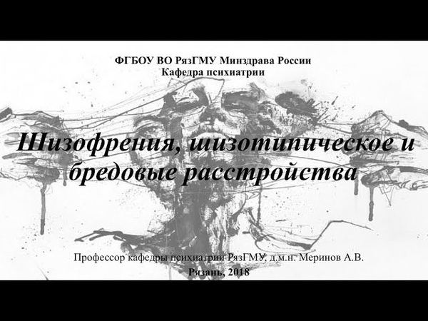 Лекция Шизофрения, бредовые расстройства 2018. Меринов Алексей Владимирович