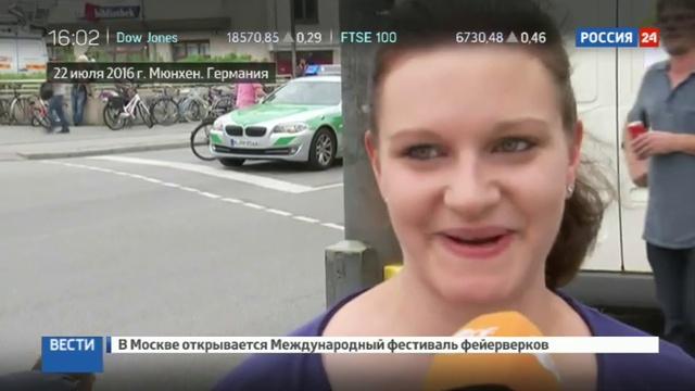 Новости на Россия 24 • Убийца в Мюнхене расстреливал людей с криками Я - немец!