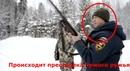 Вести Незаконная охота губернатор Иркутской области убил спящего медведя