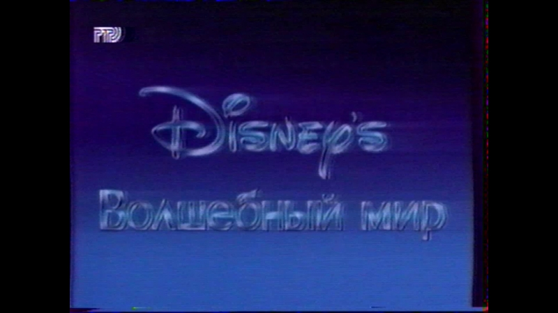 Рождественский подарок Дисней Волшебный мир Диснея. (РТР, Эфир 26 декабря 1993 г. - повтор 8 января 1995 г.)