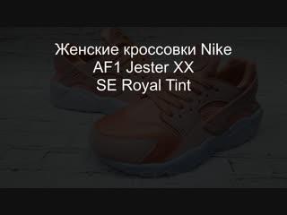 Женские кроссовки Nike AF1 Jester XX SE Royal Tint