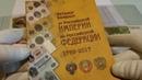 Челендж от канала Юный Нумизмат Банкноты России 500 и 1000 рублей.