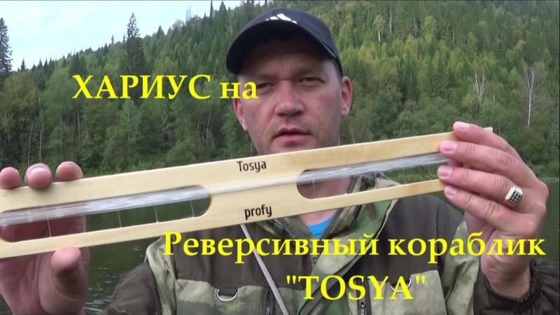 ХАРИУС на Реверсивный кораблик TOSYA
