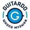 Школа музыки Guitardo Калининград