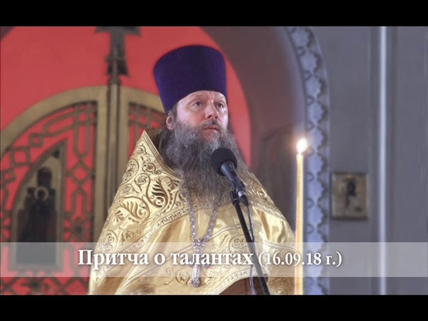 Артемий Владимиров: «ПРИТЧА О ТАЛАНТАХ». (16.09.2018г.)