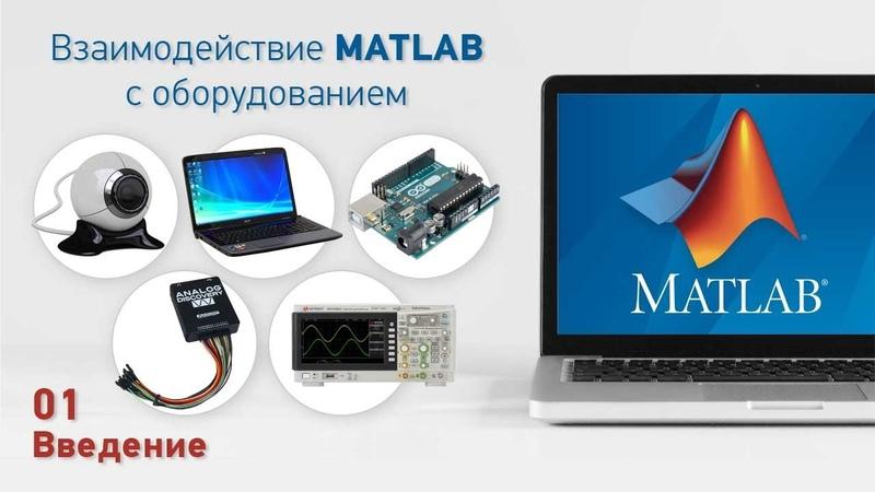 Взаимодействие MATLAB с оборудованием: 1. Введение
