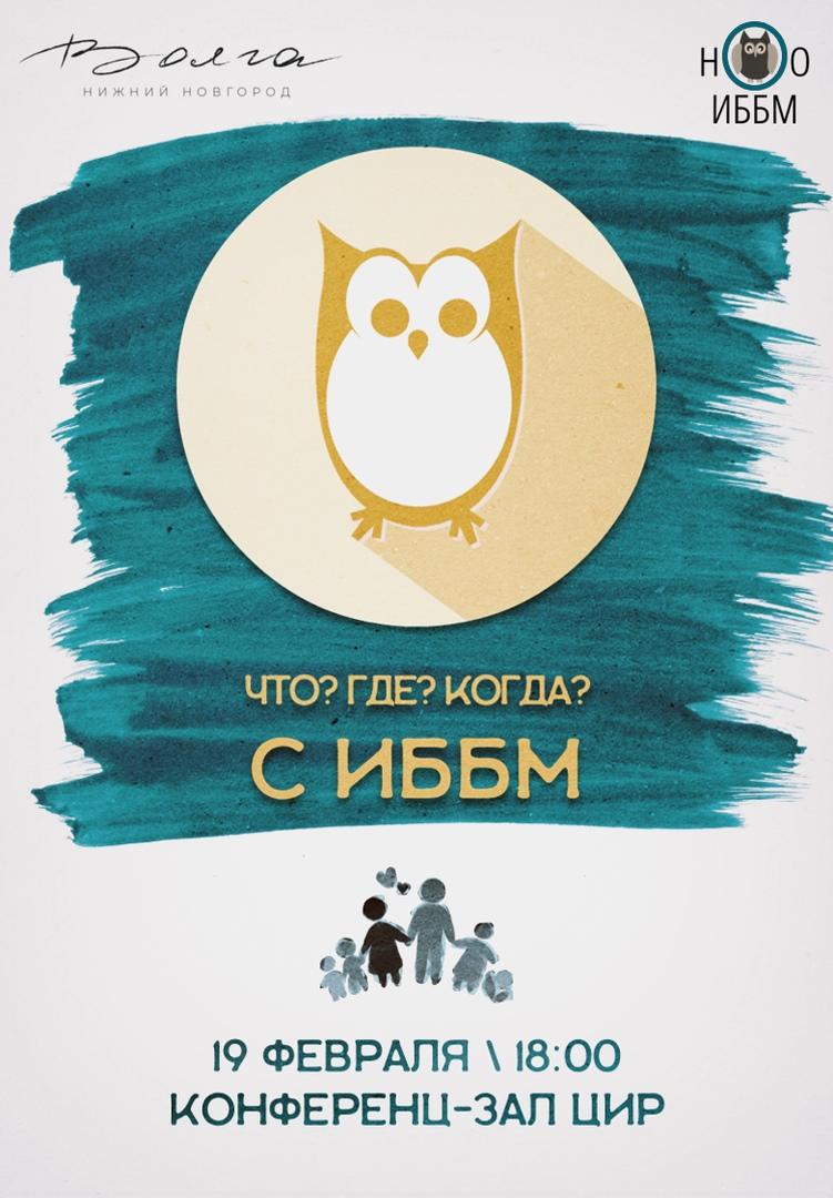 Афиша Нижний Новгород Что?Где?Когда?с ИББМ