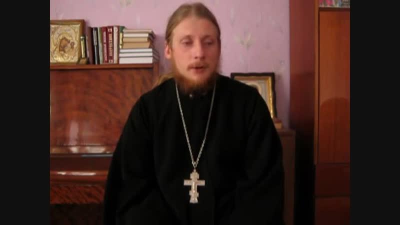 Гражданский брак или блудное сожительство. Священник Николай Каров