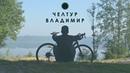 Более 1000 км на велосипеде. Велотур по Владимирской области. ЧелТур Владимир. Трейлер.