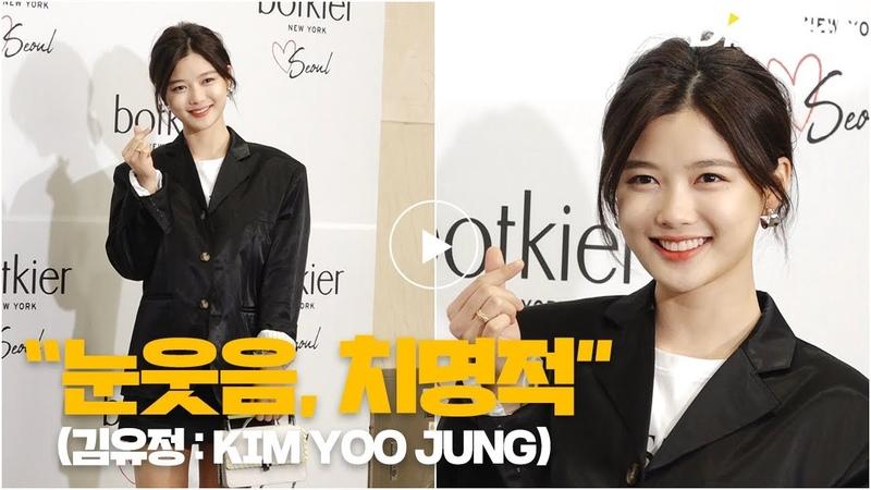 """김유정(KIMYOOJUNG), """"눈웃음, 치명적""""… 빠져드는 미모 [디패짤]"""