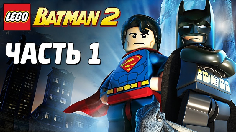 LEGO Batman 2: DC Super Heroes Прохождение Часть 1 НОВЫЙ ГОТЭМ