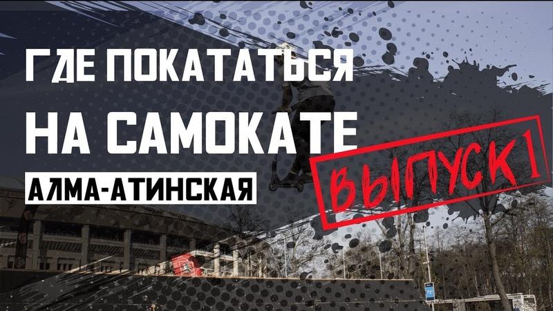 Где покататься на самокате обзор скейтпарков Выпуск 1 Алма атинская