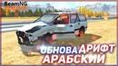 ОБНОВЛЕНИЕ АРАБСКИЙ ДРИФТ BEAM NG DRIVE