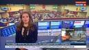 Новости на Россия 24 Госдума России МОК нарушил права российских атлетов