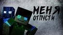 Меня отпусти Minecraft Animation Песня гренни ( Майнкрафт анимация/ Клип