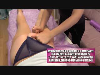 Как проходит корректирующий массаж ягодиц девушке, антицеллюлитный массаж попы женщине в Москве, Петербурге. Бразильская попка