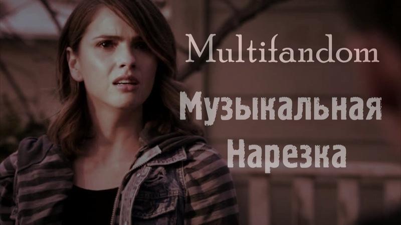 Multifandom || Музыкальная нарезка || Сумеречные Охотники,Волчонок,Ривердэйл,Дневники Вампира