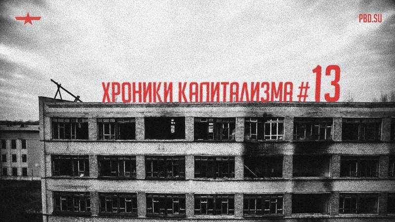 Хроники капитализма 13. Индустриальная катастрофа в Орске и Яранске, бунт во Франции, дед и ёлочка