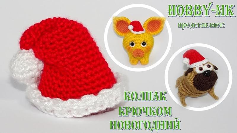 Новогодний колпак (шапка Санты для игрушек). Светлана Кононенко