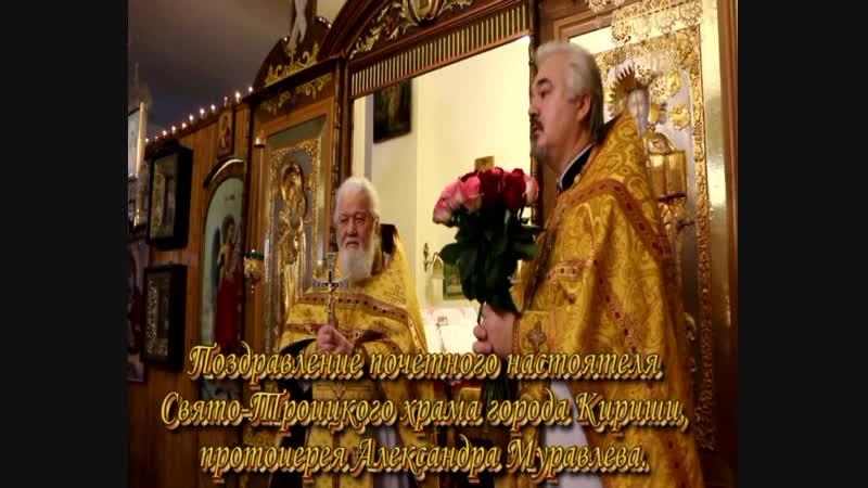 Поздравление отца Александра Муравлева с Днем Ангела