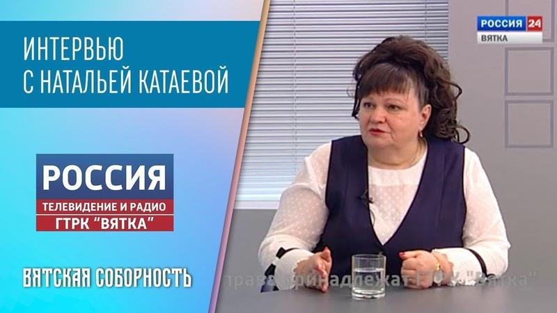 Интервью с Натальей Катаевой. Вести, ГТРК Вятка, эфир от 23.06.2018